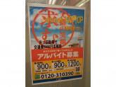 松屋 水戸東原店