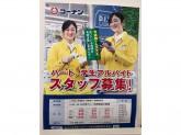ホームセンターコーナン 堺三国ケ丘店