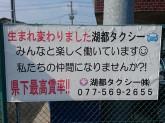 湖都タクシー(株)