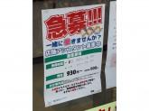 クリーニングハーツ 三郷店