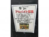 居酒屋まるし 本八幡北口店