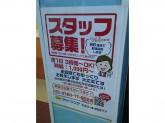 ポニークリーニング 八幡山駅前店
