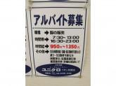 【閉店】ユニクロ イオン京橋店