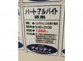 【閉店】アイシティ イオン京橋店