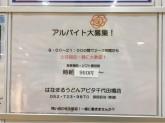 はなまるうどん アピタ千代田橋店