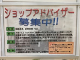 UCS保険サービスショップ アピタ千代田橋店