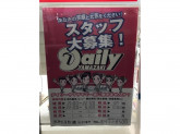 デイリーヤマザキ 阪神出屋敷店