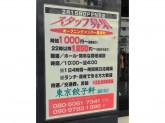 東京餃子軒 蒲田店