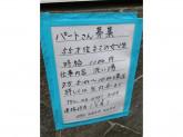 ○安(まるやす)