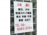 産経新聞 西難波専売所