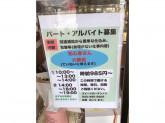 Sweets Garden Noi(スイーツガーデン ノイ)