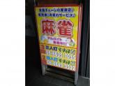 マーチャオγ(ガンマ) 大阪難波店