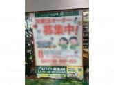 ローソンストア100 墨田大平店