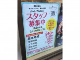 キッチンオリジン 湊川公園店