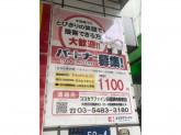 ココカラファイン 田園調布駅前店