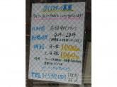 オゾンクリーニングのきょくとう 小石川本店