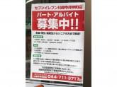 セブン-イレブン 川崎今井仲町店