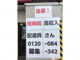 朝日新聞サービスアンカー 志木東口店