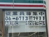 セブン-イレブン 大阪桑津5丁目店