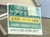 株式会社ホームケア井上 本社