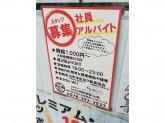 新長田海鮮酒場Uo魚