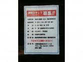 大一興業株式会社(西成税務署内食堂)