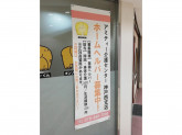 アミティー介護センター 神戸西支店