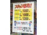 ファミリーマート 大田西六郷一丁目店