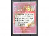 DINING BAR KAI(カイ) 秋川店