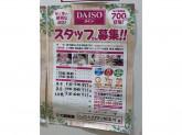 ザ・ダイソー 加古川ニッケパークタウン店