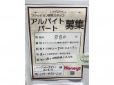 Honeys(ハニーズ) ニッケパークタウン加古川店