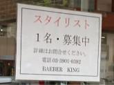 BARBER KING(バーバーキング) 赤羽