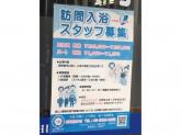 アサヒサンクリーン株式会社 在宅介護センター大阪城東