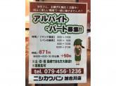 ニシカワパン 加古川駅店