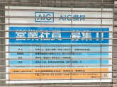 AIG損害保険株式会社 奈良支店