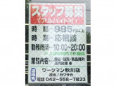 ワークマン 秋川店