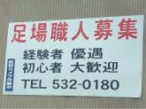 東海ステップ株式会社 八王子営業所