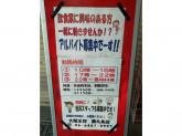 大阪王将 西九条店