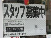 ファミリーマート うかいや県民会館前店