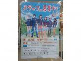 ファミリーマート 足利助戸東山町店