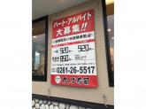 かっぱ寿司 大町店