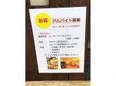 restameal 咲楽(レスタミール サクラ)