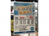 ヒマラヤスポーツ&ゴルフ 高崎店