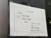 千里ハウジング株式会社