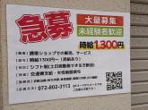Y!mobile(ワイモバイル) 香里園店