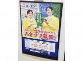 コーナン 高槻富田丘店(たかつきとんだおか)