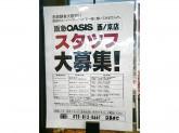 阪急オアシス 西ノ京店