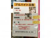 揚げ天まる イオンモール千葉ニュータウン店