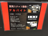 IKKI KASUTEIRA(イッキ カステイラ) 京橋駅店