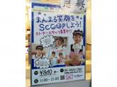 サーティワンアイスクリーム 武庫之荘店